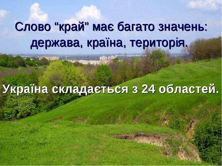 """Слово """"край"""" має багато значень: держава, країна, територія. Україна складаєт..."""