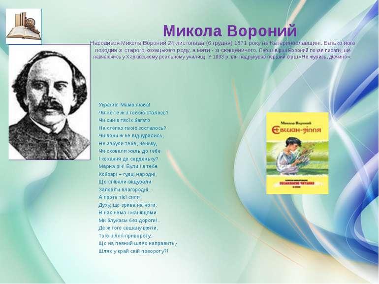 Микола Вороний Народився Микола Вороний 24 листопада (6 грудня) 1871 року ...