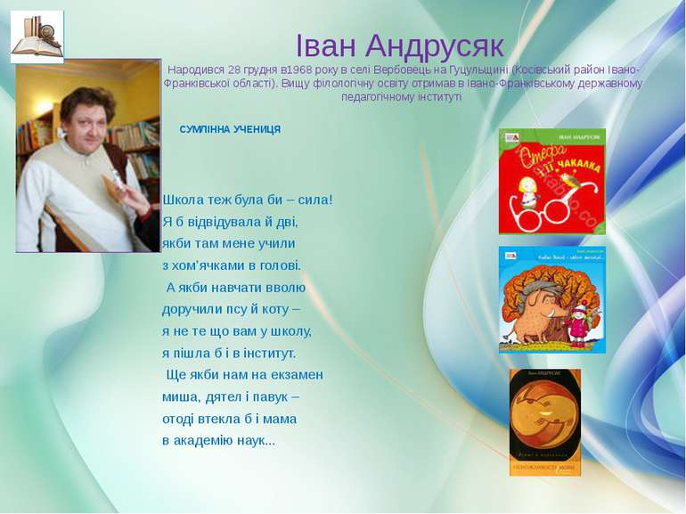 Іван Андрусяк Народився 28 грудня в1968 року в селі Вербовець на Гуцульщині (...