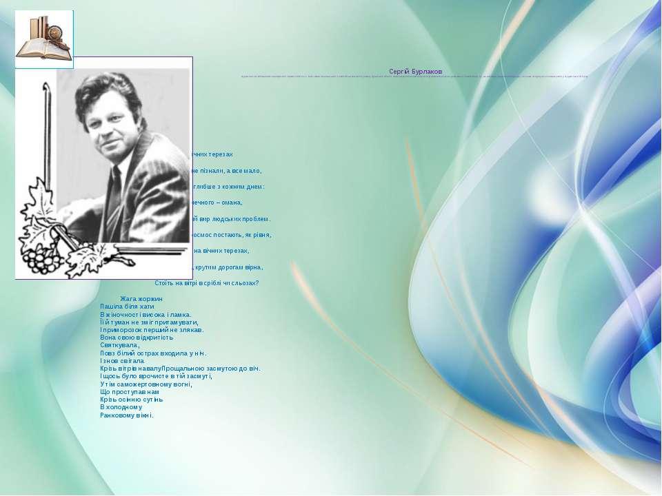 Сергій Бурлаков Бурлаков Сергій Романович народився 21 червня 1938 р. в с. Бі...