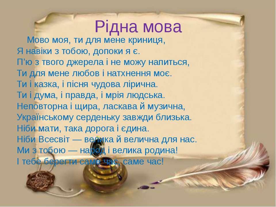 Рідна мова Мово моя, ти для мене криниця, Я навіки з тобою, допоки я є. П'ю з...
