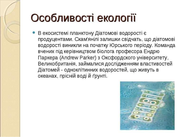 Особливості екології В екосистемі планктону Діатомові водорості є продуцентам...