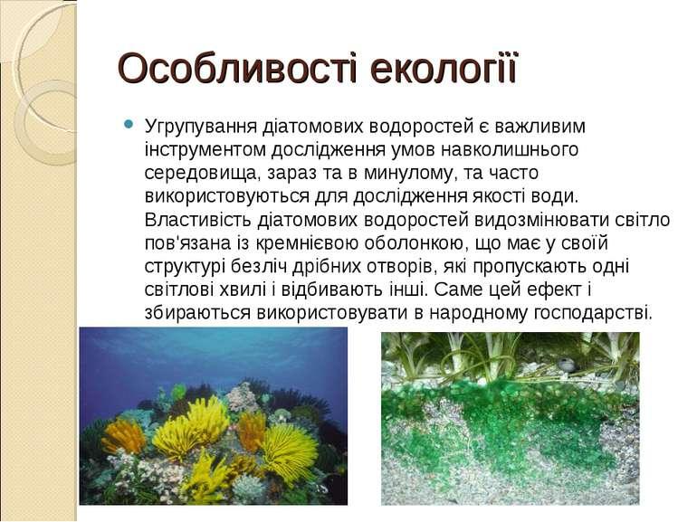 Особливості екології Угрупування діатомових водоростей є важливим інструменто...