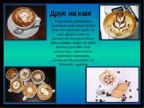 Друк на каві Розроблена дизайнером кавоварка може надрукувати будь-які картин...