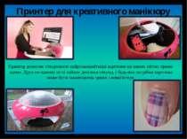 Принтер для креативного манікюру Принтер дозволяє створювати найрізноманітніш...