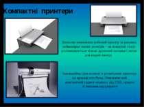 Компактні принтери Дозволяє економити робочий простір за рахунок неймовірно м...