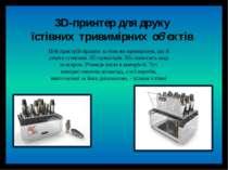 3D-принтер для друку їстівних тривимірних об'єктів Цей пристрій працює за тим...