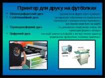 Принтер для друку на футболках Шовкотрафаретний друк (продавлення фарби через...