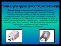Принтер для друку етикеток, штрих-кодів Прямий термодрук штрих-коду (термопри...