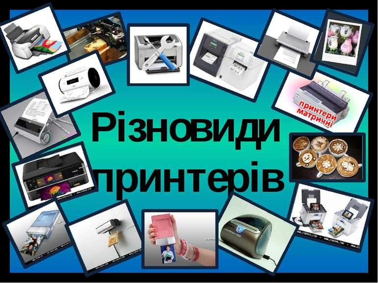 Різновиди принтерів