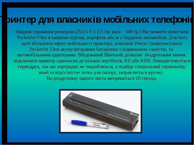 Принтер для власників мобільних телефонів Завдяки скромним розмірам (25,5 х 5...