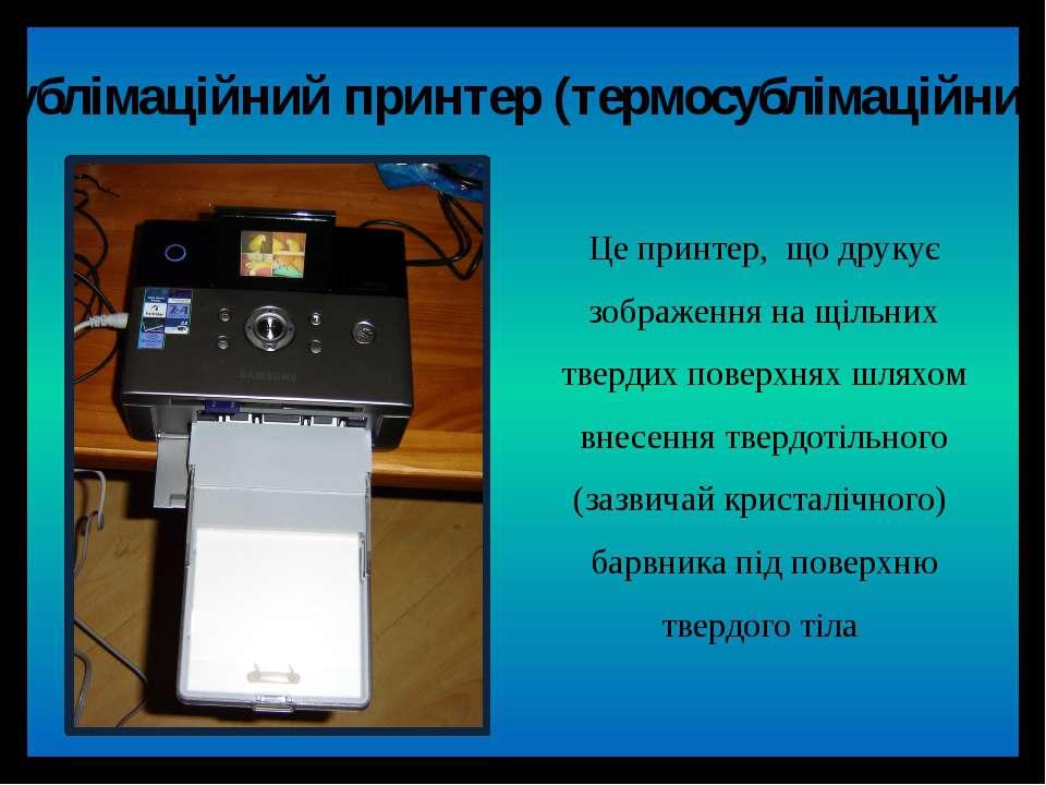 Це принтер, що друкує зображення на щільних твердих поверхнях шляхом внесення...
