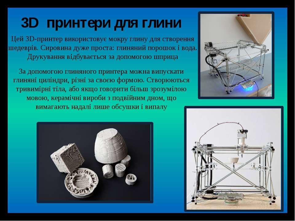 3D принтери для глини Цей 3D-принтер використовує мокру глину для створення ш...