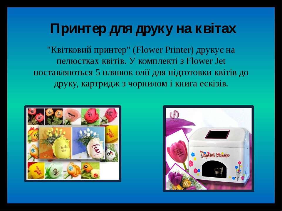 """Принтер для друку на квітах """"Квітковий принтер"""" (Flower Printer) друкує на пе..."""