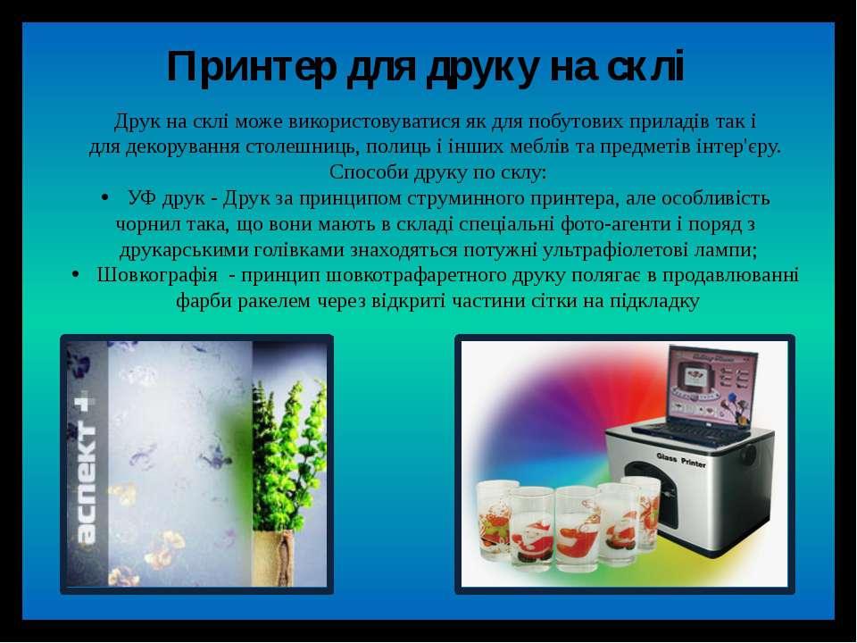 Принтер для друку на склі Друк на склі може використовуватися як для побутови...