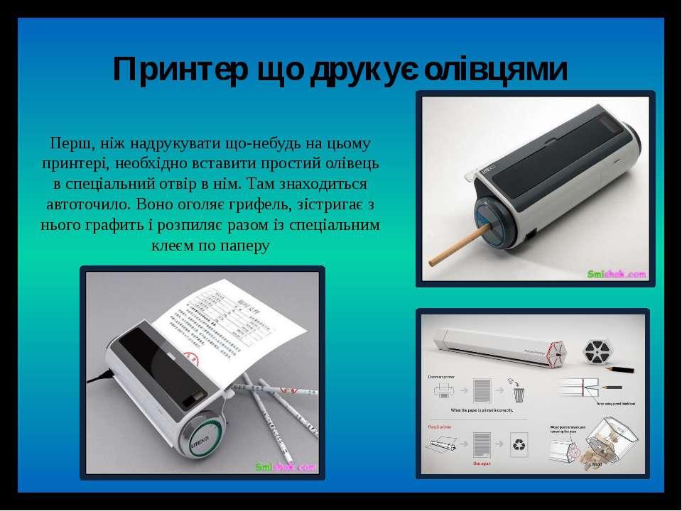 Принтер що друкує олівцями Перш, ніж надрукувати що-небудь на цьому принтері,...