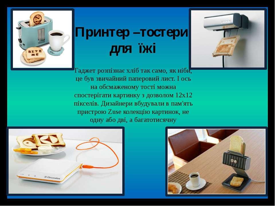 Принтер –тостери для їжі Гаджет розпізнає хліб так само, як ніби, це був звич...