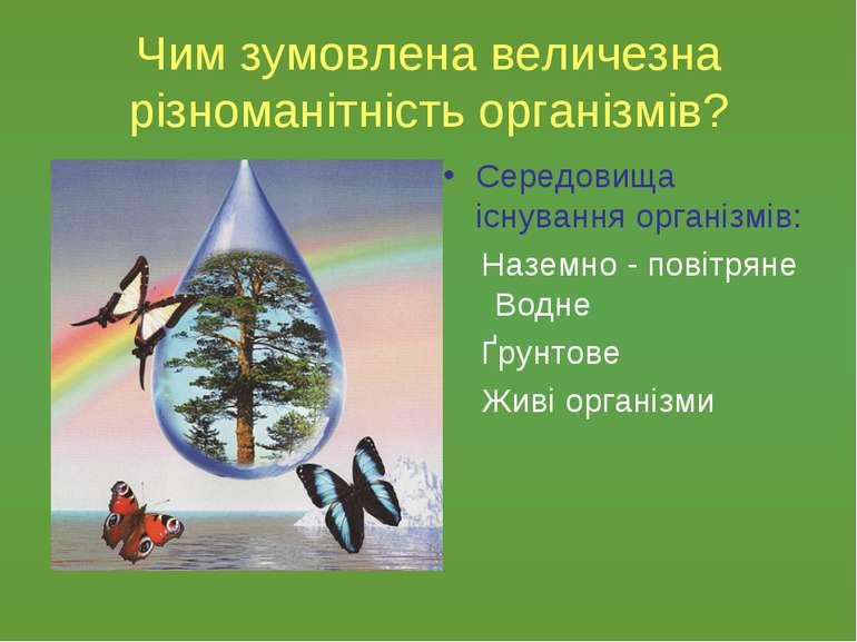Чим зумовлена величезна різноманітність організмів? Середовища існування орга...