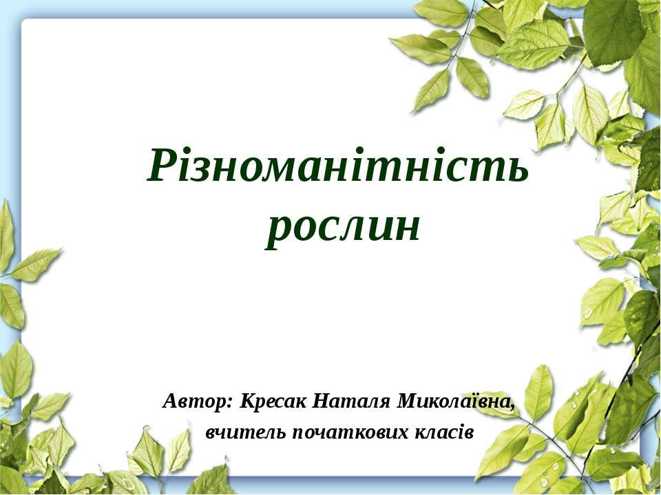 Автор: Кресак Наталя Миколаївна, вчитель початкових класів Різноманітність ро...