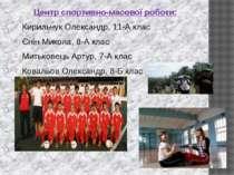 Центр спортивно-масової роботи: Кирильчук Олександр, 11-А клас Єнін Микола, 8...