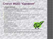 """Статут МШО """"Єднання"""" 1. Основні положення Молодіжна шкільна організація """"Єдна..."""