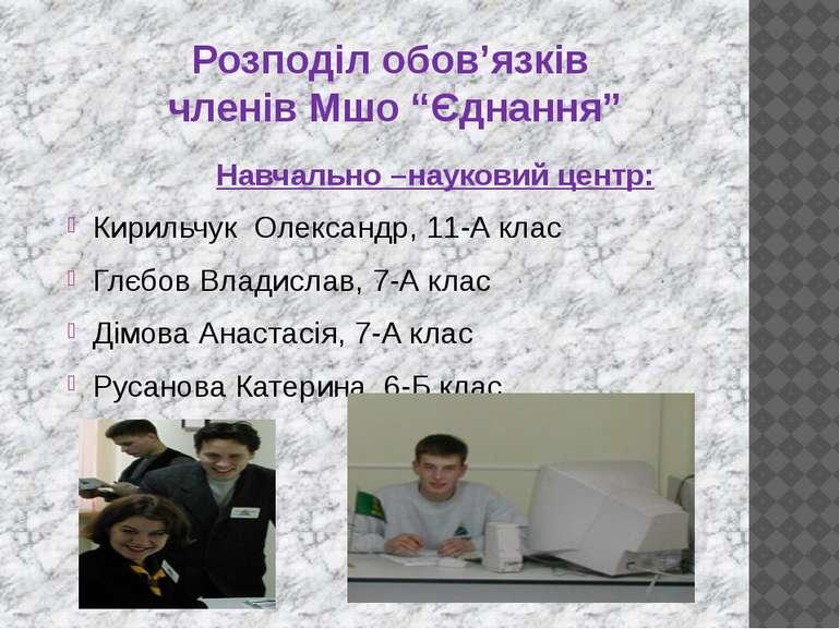 """Розподіл обов'язків членів Мшо """"Єднання"""" Навчально –науковий центр: Кирильчук..."""