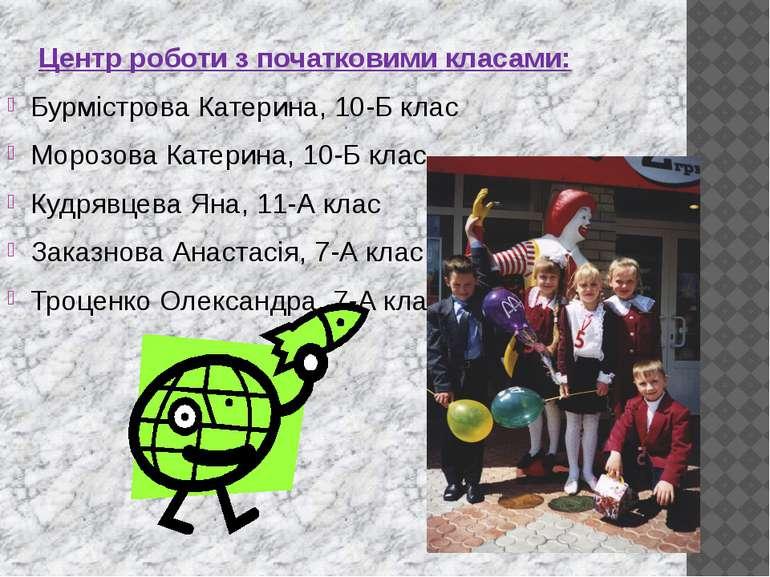 Центр роботи з початковими класами: Бурмістрова Катерина, 10-Б клас Морозова ...