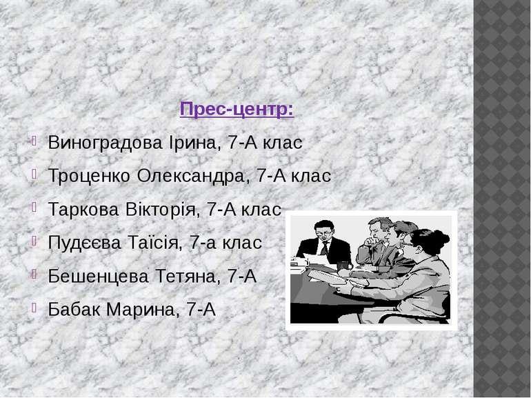 Прес-центр: Виноградова Ірина, 7-А клас Троценко Олександра, 7-А клас Таркова...