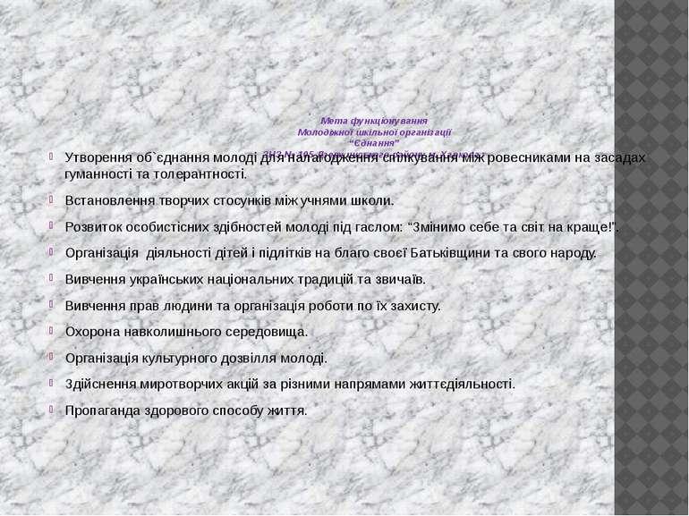 """Мета функціонування Молодіжної шкільної організації """"Єднання"""" ЗНЗ № 105 Дзерж..."""