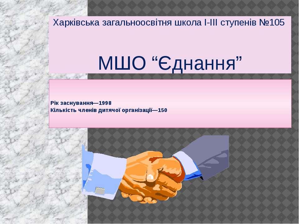 Рік заснування—1998 Кількість членів дитячої організації—150 Харківська заг...