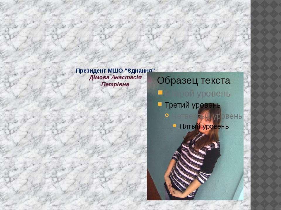 """Президент МШО """"Єднання"""" Дімова Анастасія Петрівна"""