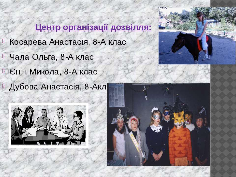 Центр організації дозвілля: Косарева Анастасія, 8-А клас Чала Ольга, 8-А клас...