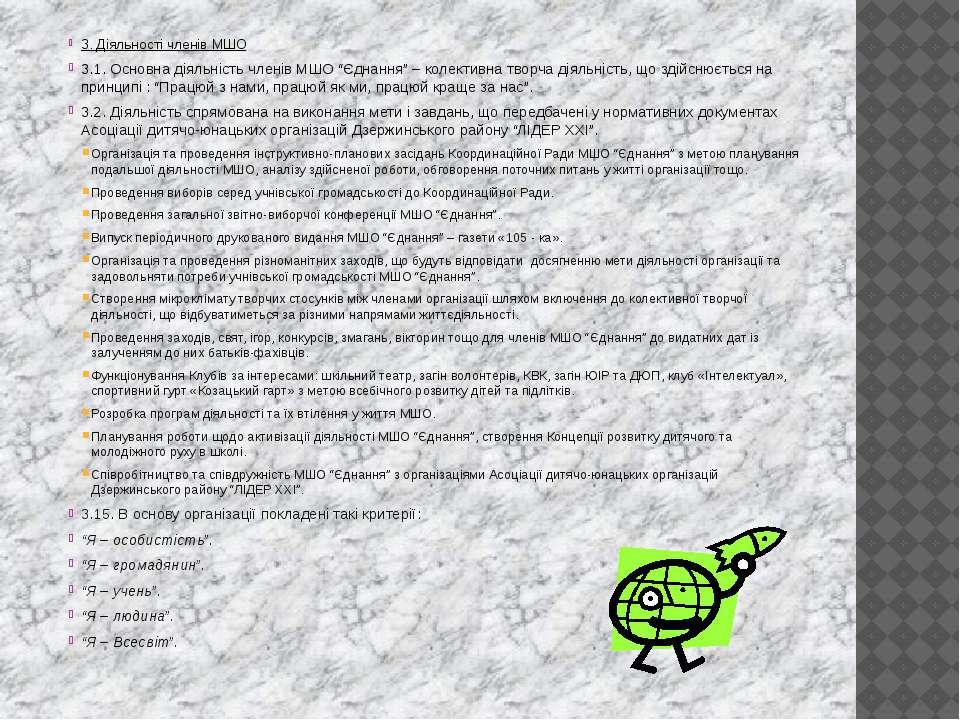 """3. Діяльності членів МШО 3.1. Основна діяльність членів МШО """"Єднання"""" – колек..."""