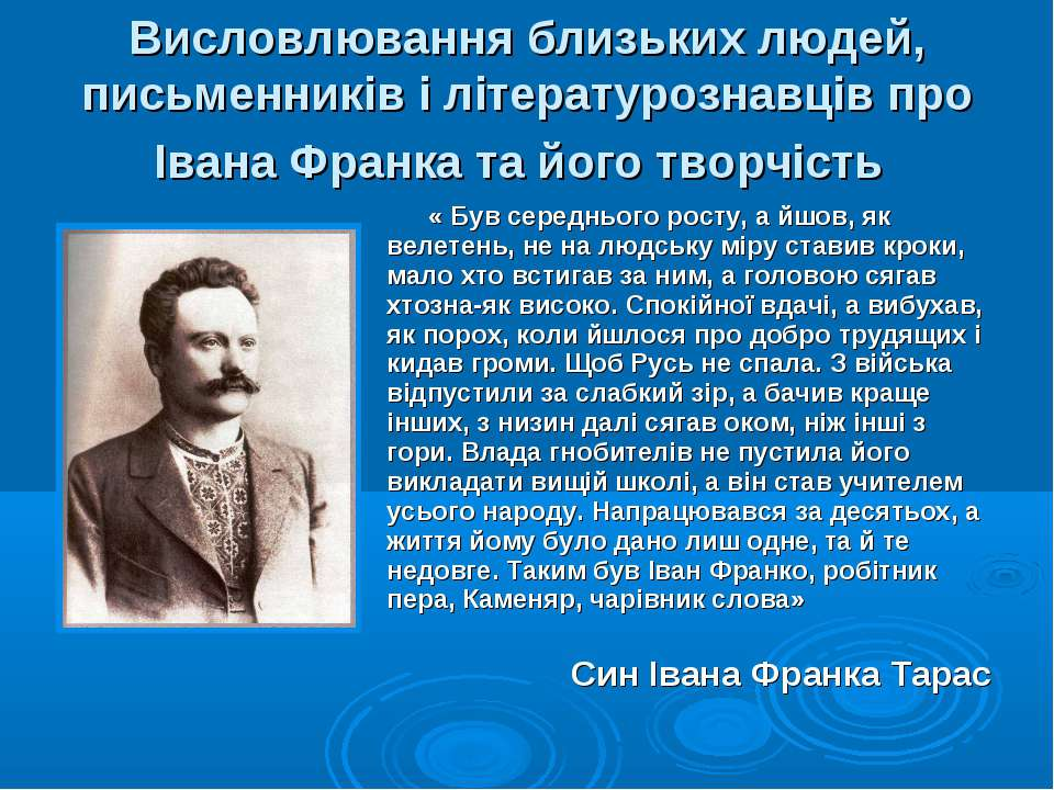 Висловлювання близьких людей, письменників і літературознавців про Івана Фран...