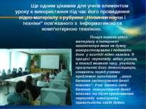 Ще одним цікавим для учнів елементом уроку є використання під час його провед...