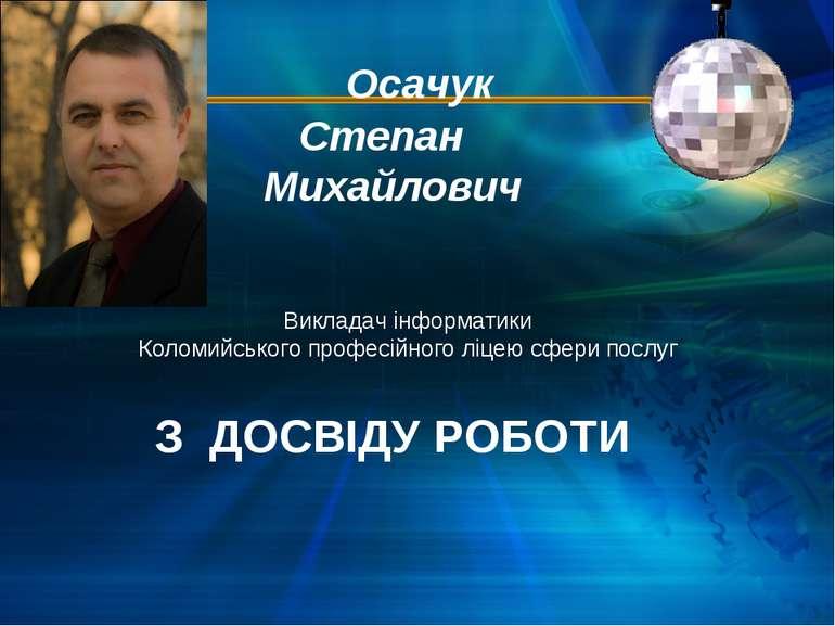 Осачук Степан Михайлович Викладач інформатики Коломийського професійного ліце...