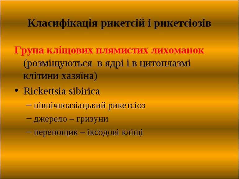 Класифікація рикетсій і рикетсіозів Група кліщових плямистих лихоманок (розмі...