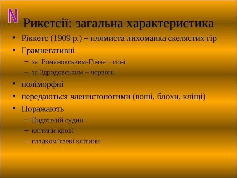 Рикетсії: загальна характеристика Ріккетс (1909 р.) – плямиста лихоманка скел...