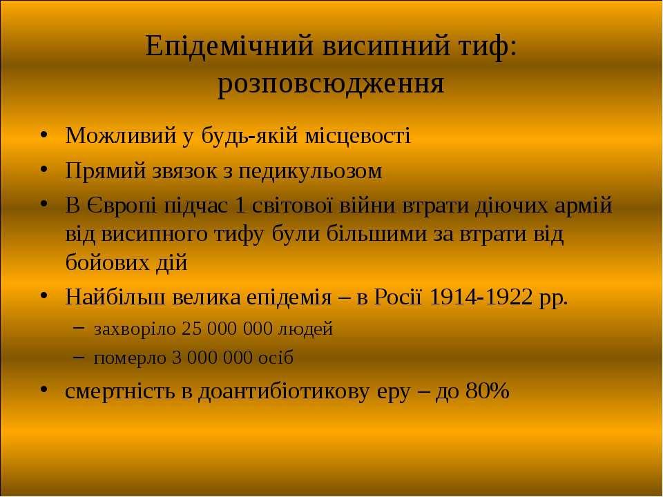 Епідемічний висипний тиф: розповсюдження Можливий у будь-якій місцевості Прям...