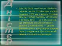 Дністер бере початок на північно-східних схилах Українських Карпат, довжина 1...