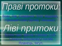 Вовк, Рів, Савранка, Згар, Кодима, Гірський Тікич, Дохна, Чичиклія. Бужок, Ік...