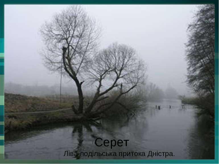 Серет Ліва подільська притока Дністра.