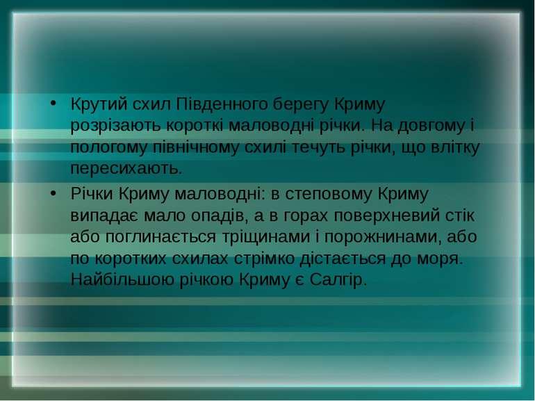 Крутий схил Південного берегу Криму розрізають короткі маловодні річки. На до...