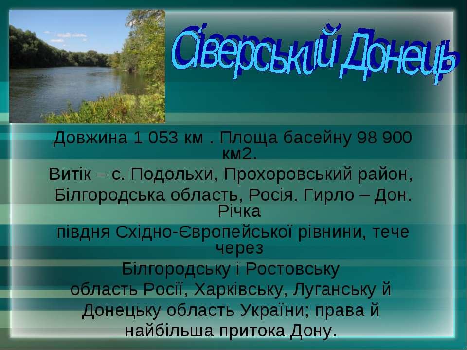 Довжина 1 053 км . Площа басейну 98 900 км2. Витік – с. Подольхи, Прохоровськ...