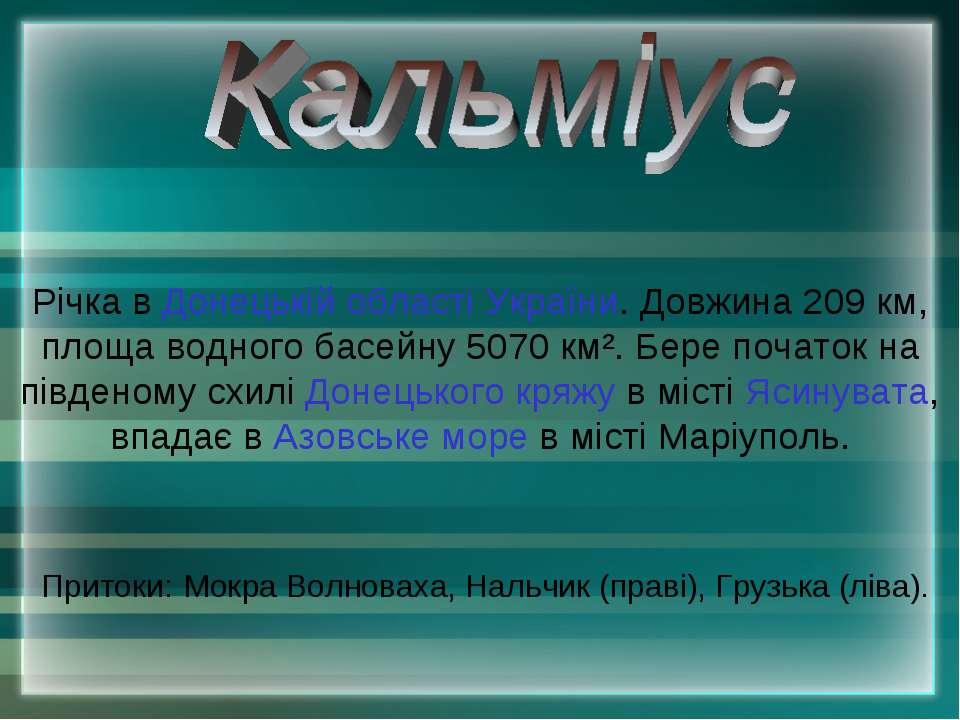 Річка в Донецькій області України. Довжина 209 км, площа водного басейну 5070...