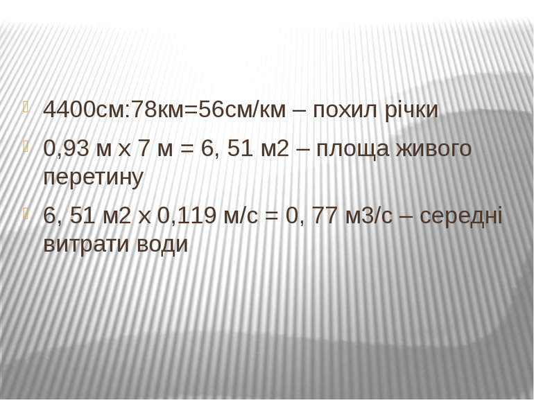4400см:78км=56см/км – похил річки 0,93 м х 7 м = 6, 51 м2 – площа живого пере...