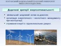 мінімальний шкідливий вплив на довкілля; організація енергетичного і екологіч...