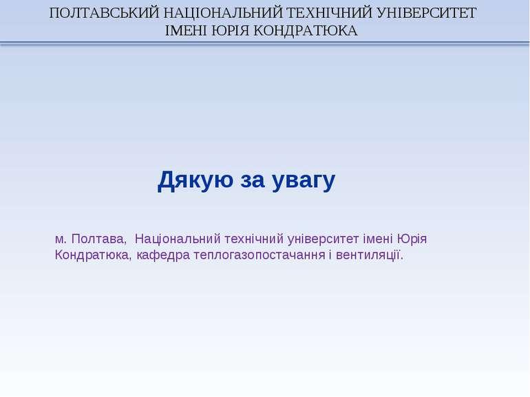 Дякую за увагу м. Полтава, Національний технічний університет імені Юрія Конд...