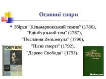 """Основні твори Збірки """"Кільмарнокський томик"""" (1786), """"Едінбурзький том"""" (1787..."""