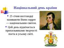Національний день країни 25 січня шотландці називаюти Burns supper — націонал...